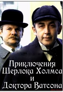 "Книга. ""Мой друг, Шерлок Холмс."" читать онлайн"