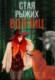 """Книга. """"Стая рыжих волчиц"""" читать онлайн"""