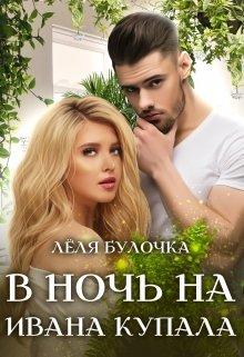 "Книга. ""В ночь на Ивана Купала"" читать онлайн"