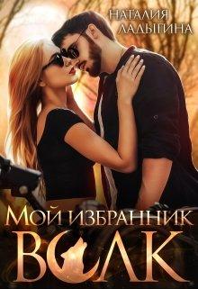 """Книга. """"Мой избранник - Волк"""" читать онлайн"""