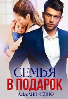 """Книга. """"Семья в подарок"""" читать онлайн"""