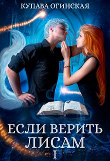 """Книга. """"Если верить лисам I"""" читать онлайн"""