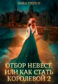"""Книга. """"Отбор невест, или Как стать королевой 2"""" читать онлайн"""