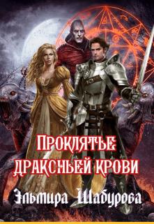 """Книга. """"Проклятье драконьей крови"""" читать онлайн"""