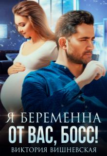 "Книга. ""Я беременна от вас, босс!"" читать онлайн"