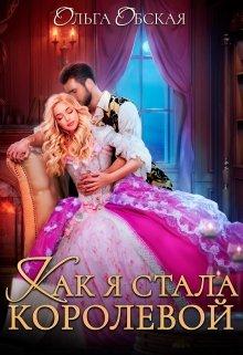 """Книга. """"Как я стала королевой, или Ты об этом пожалеешь, мой король!"""" читать онлайн"""