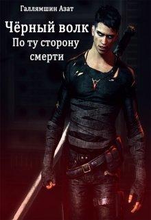 """Книга. """"Чёрный волк - По ту сторону смерти"""" читать онлайн"""