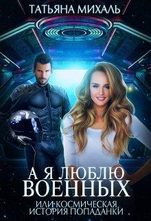 """Книга. """"А я люблю военных, или космическая история попаданки"""" читать онлайн"""