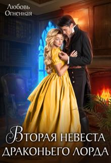 """Книга. """"Вторая невеста Драконьего Лорда"""" читать онлайн"""