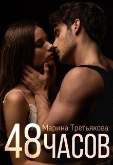"""Книга. """"48 Часов"""" читать онлайн"""