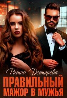 """Книга. """"""""Правильный"""" мажор в мужья"""" читать онлайн"""