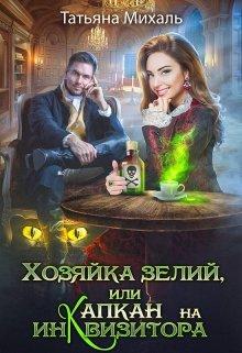 "Книга. ""Хозяйка зелий, или Капкан на инквизитора"" читать онлайн"