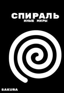 """Книга. """"Спираль: Иные миры"""" читать онлайн"""