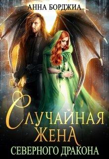 """Книга. """"Случайная жена Северного дракона"""" читать онлайн"""