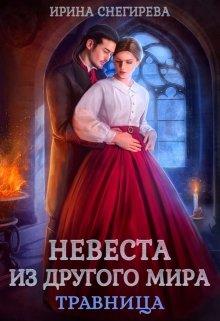 """Книга. """"Невеста из другого мира. Травница"""" читать онлайн"""
