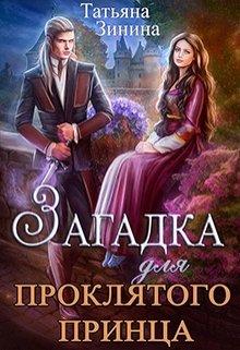 "Книга. ""Загадка для проклятого принца"" читать онлайн"