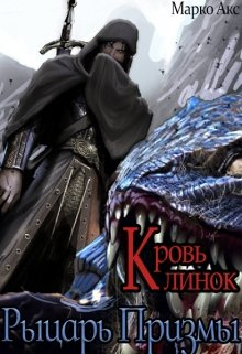 """Книга. """"Кровьклинок. Рыцарь Призмы"""" читать онлайн"""