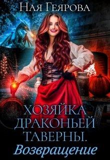 """Книга. """"Хозяйка драконьей таверны. Возвращение"""" читать онлайн"""