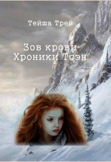 """Книга. """"Зов крови"""" читать онлайн"""