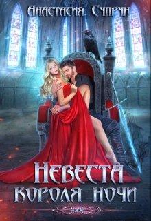 """Книга. """"Невеста Короля Ночи"""" читать онлайн"""