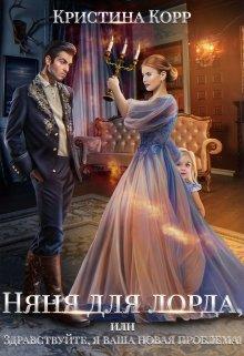 """Книга. """"Няня для Лорда, или Здравствуйте, я ваша новая проблема!"""" читать онлайн"""