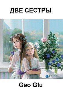 """Книга. """"Две Сестры  (вариант для взрослых)"""" читать онлайн"""