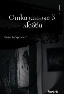 """Книга. """"Отказанные в любви"""" читать онлайн"""