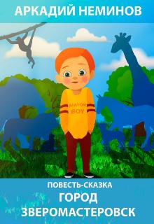 """Книга. """"Город Зверомастеровск """" читать онлайн"""