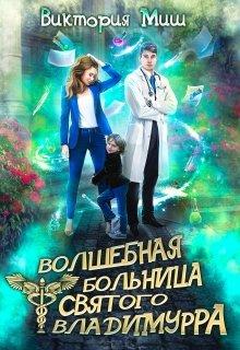 """Книга. """"Волшебная больница Святого Владимурра"""" читать онлайн"""