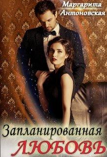 """Книга. """"Запланированная Любовь"""" читать онлайн"""