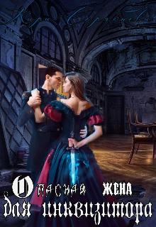 """Книга. """"Опасная жена для инквизитора"""" читать онлайн"""