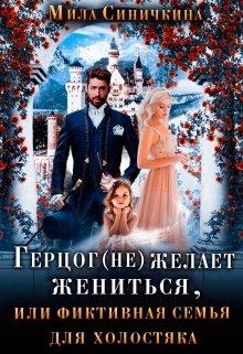 """Книга. """"Герцог не желает жениться, или фиктивная семья для холостяка"""" читать онлайн"""