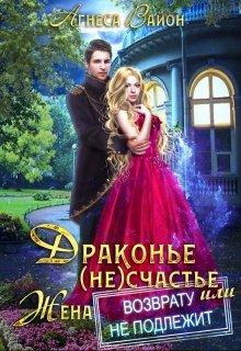"""Книга. """"Драконье (не)счастье, или Жена возврату не подлежит"""" читать онлайн"""