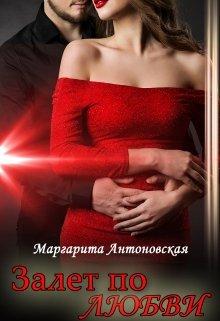 """Книга. """"Залет по Любви"""" читать онлайн"""