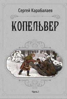 """Книга. """"Копельвер. Часть I"""" читать онлайн"""
