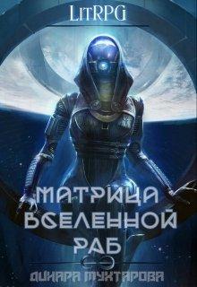 """Книга. """"Матрица Вселенной. Раб"""" читать онлайн"""