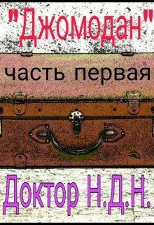 """Книга. """"Джомодан Часть первая"""" читать онлайн"""
