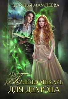 """Книга. """"Библиотекарь для демона, или Жена на сдачу"""" читать онлайн"""