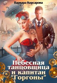 """Книга. """"Небесная танцовщица и капитан """"Горгоны"""""""" читать онлайн"""