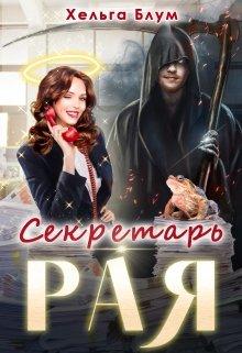 """Книга. """"Секретарь Рая"""" читать онлайн"""