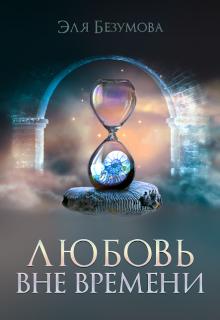 """Книга. """"Любовь вне Времени"""" читать онлайн"""
