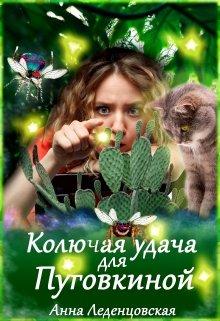 """Книга. """"Колючая удача для Пуговкиной"""" читать онлайн"""