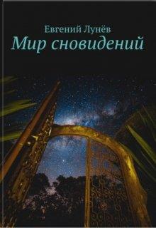"""Книга. """"Мир сновидений"""" читать онлайн"""