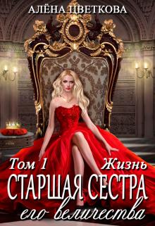 """Книга. """"Старшая сестра его величества. Жизнь"""" читать онлайн"""